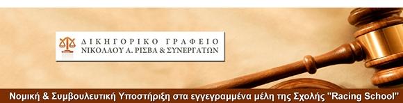 Νομικός Σύμβουλος Ρισβάς Νικόλαος